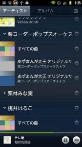 ARROWS Zの音楽アプリ