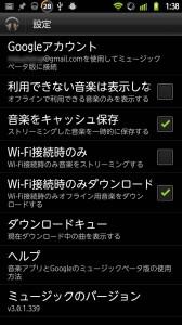 音楽アプリの設定画面でGoogleアカウントと接続