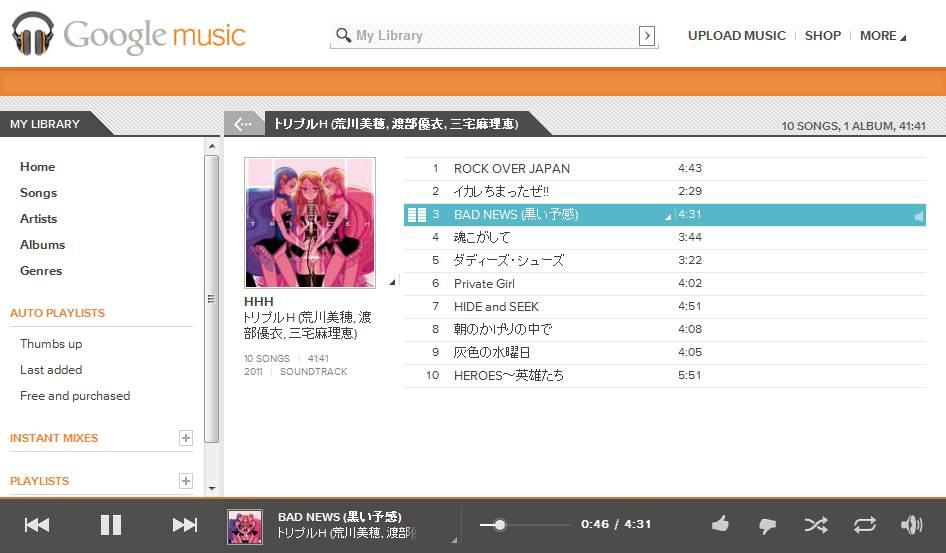 Google Musicで音楽を再生しているところ